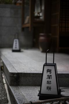 Lanterns, Higashiyama, Kyoto, Japan